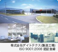 国内工場で製造(ハブラシ・歯みがき)