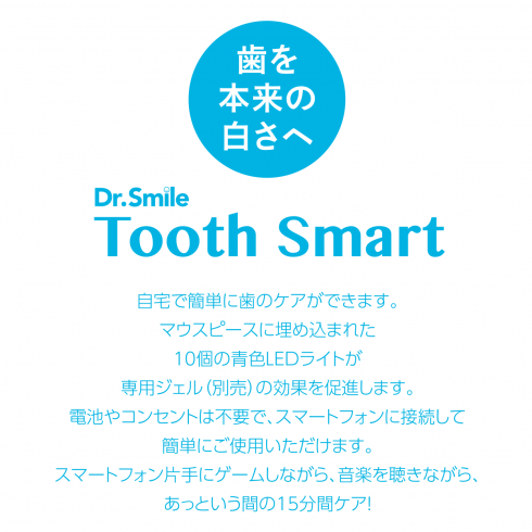 Tooth Smart(トゥーススマート)