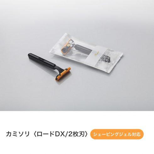 ロードDX