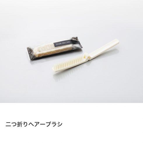 二つ折りヘアーブラシ