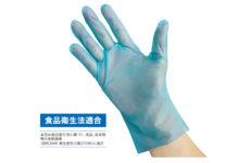 TPEストレッチ手袋(食品衛生法適合)