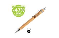 ボールペン エコロ BEB-5007