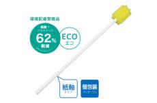 【環境配慮型商品】紙軸口腔ケアスポンジ P-50Y